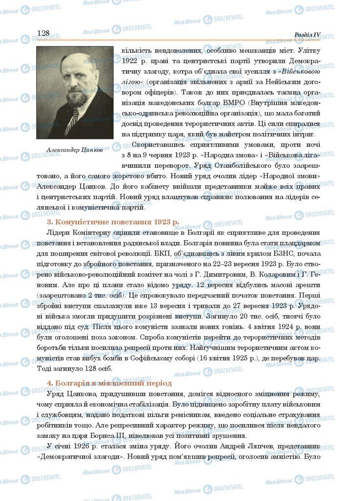 ГДЗ Всесвітня історія 10 клас сторінка  128