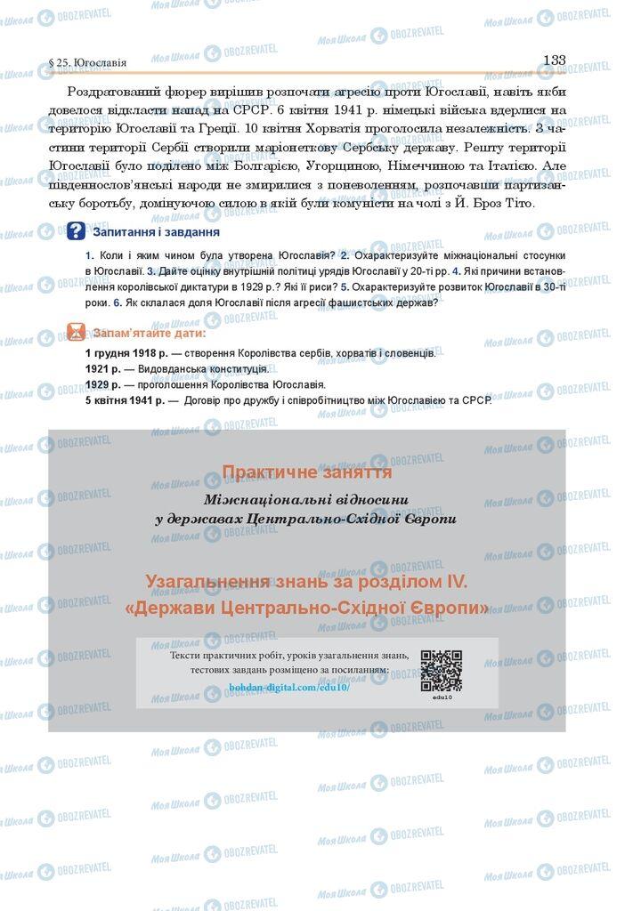 ГДЗ Всесвітня історія 10 клас сторінка  133