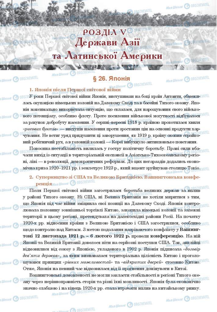 ГДЗ Всесвітня історія 10 клас сторінка  134