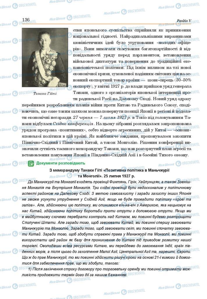 ГДЗ Всемирная история 10 класс страница  136