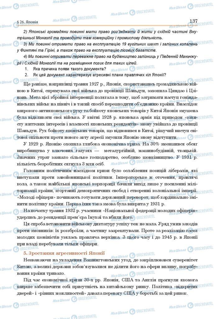 ГДЗ Всесвітня історія 10 клас сторінка  137