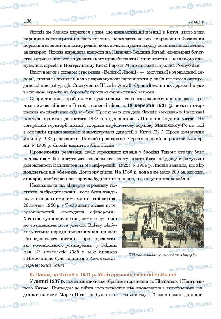 ГДЗ Всемирная история 10 класс страница  138