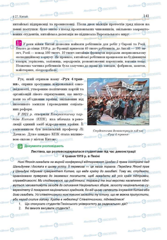 ГДЗ Всемирная история 10 класс страница  141