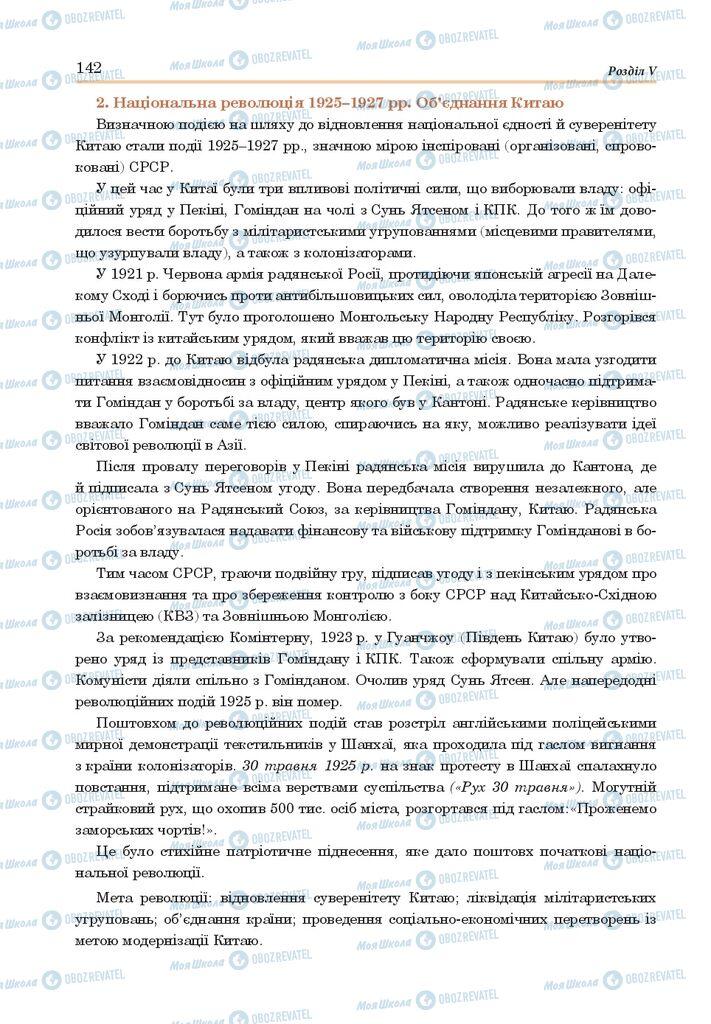 ГДЗ Всесвітня історія 10 клас сторінка  142