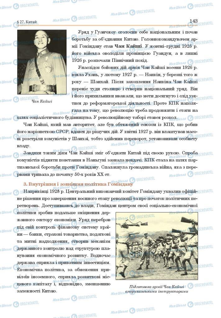 ГДЗ Всемирная история 10 класс страница  143
