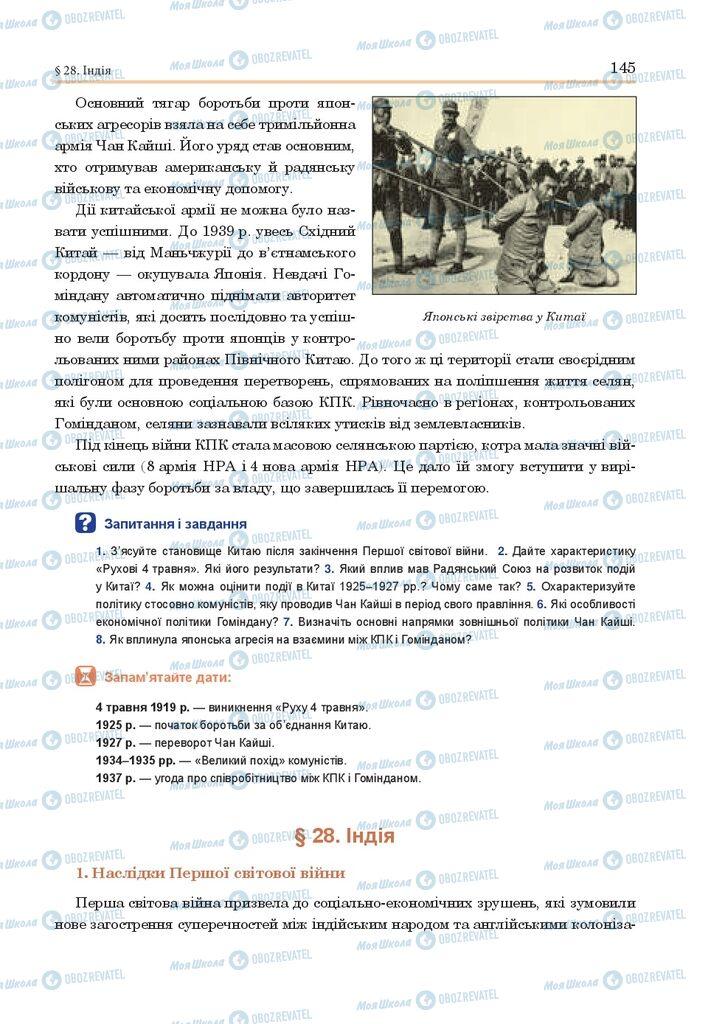 ГДЗ Всемирная история 10 класс страница  145