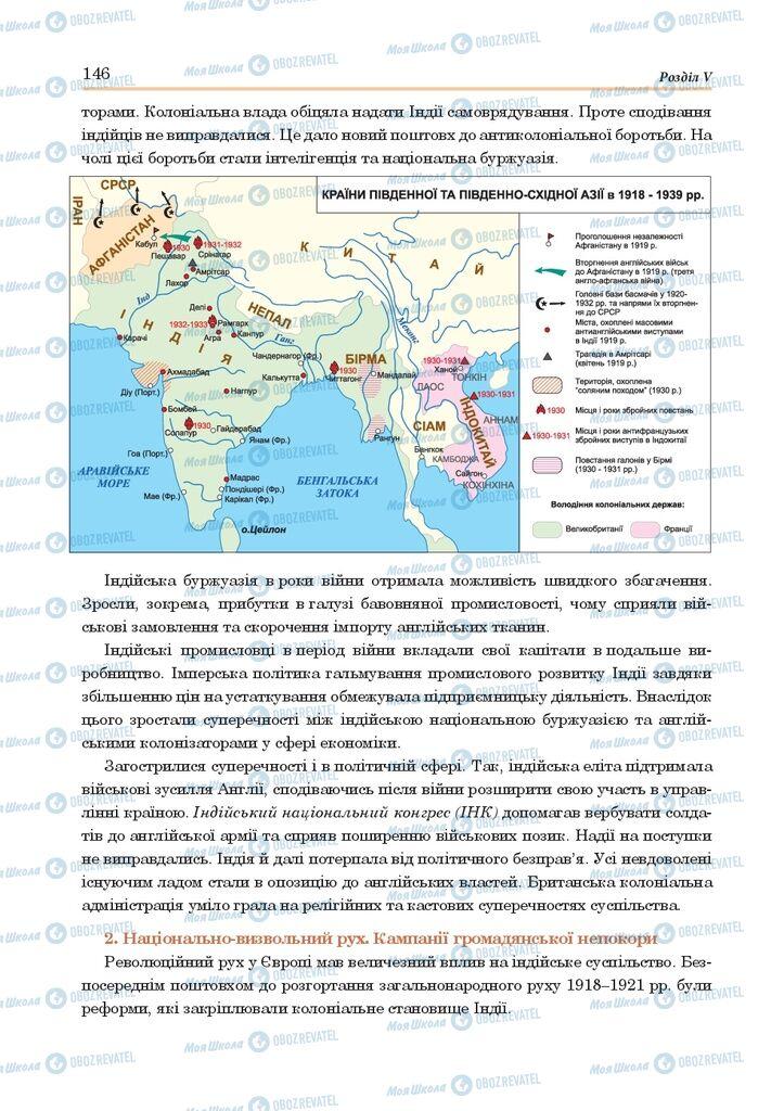 ГДЗ Всесвітня історія 10 клас сторінка  146