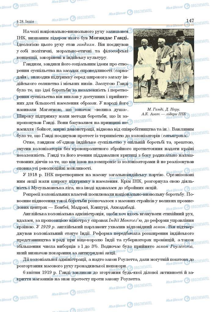 ГДЗ Всемирная история 10 класс страница  147