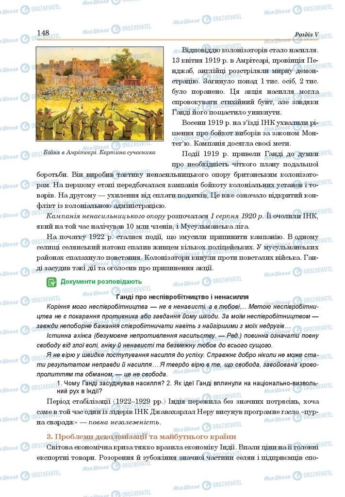 ГДЗ Всесвітня історія 10 клас сторінка  148