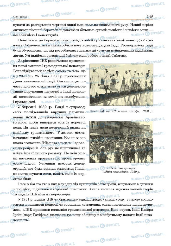 ГДЗ Всемирная история 10 класс страница  149