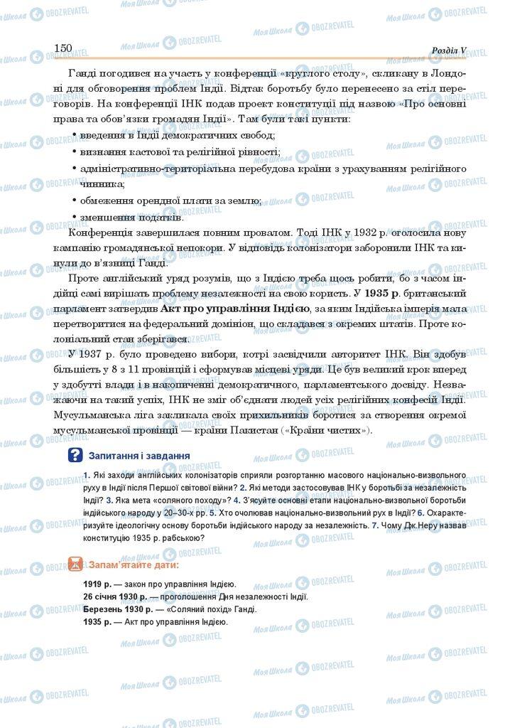 ГДЗ Всемирная история 10 класс страница  150