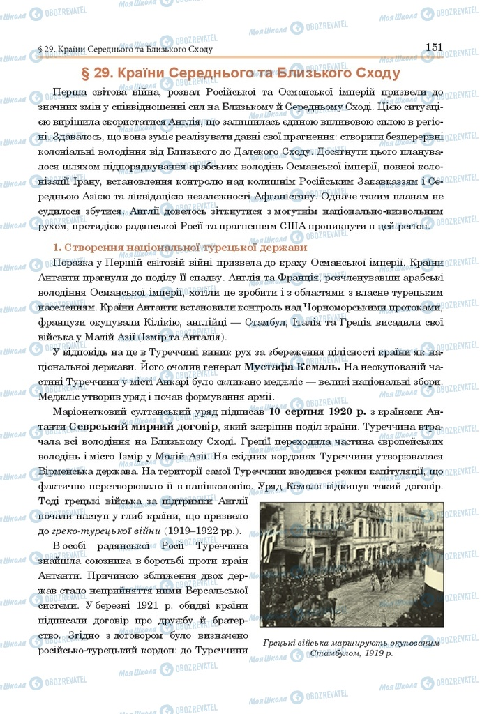 ГДЗ Всемирная история 10 класс страница  151
