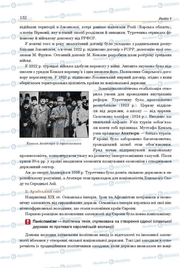 ГДЗ Всемирная история 10 класс страница  152