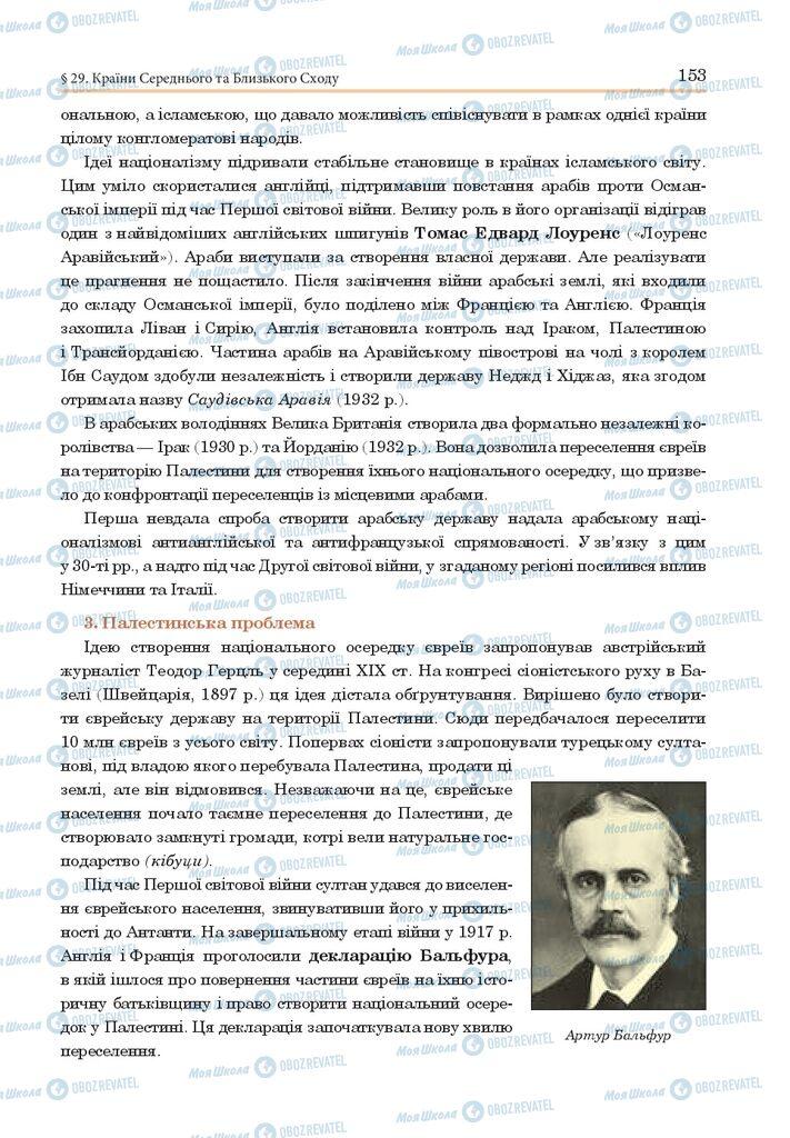 ГДЗ Всемирная история 10 класс страница  153
