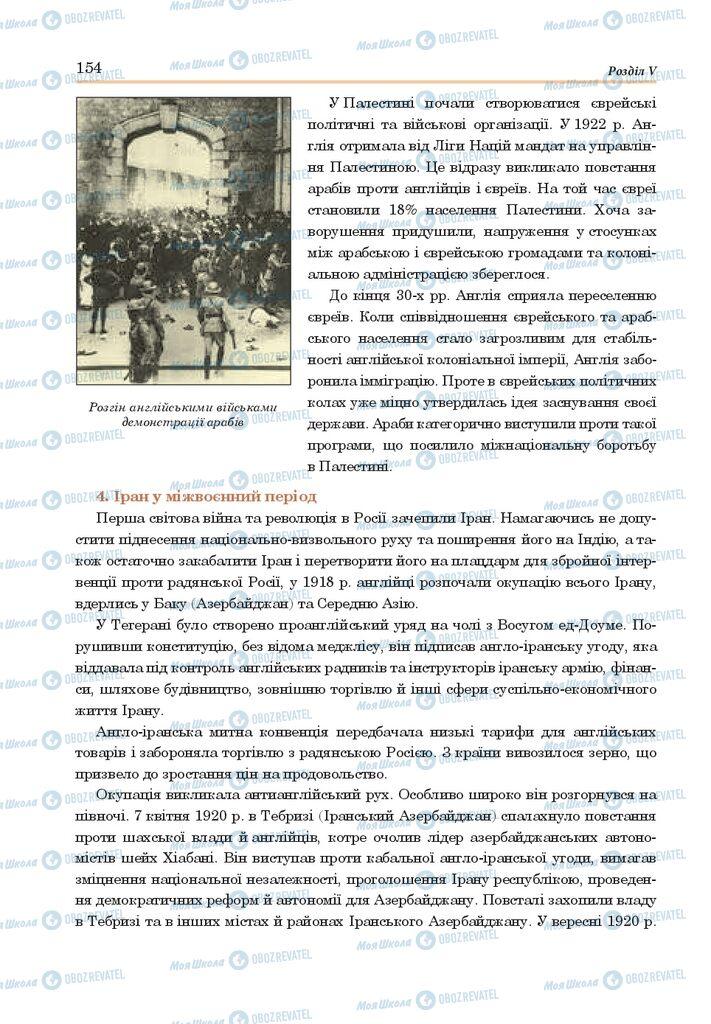 ГДЗ Всесвітня історія 10 клас сторінка  154