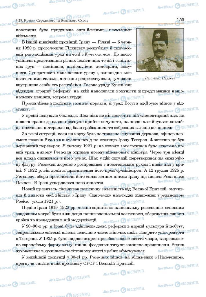 ГДЗ Всесвітня історія 10 клас сторінка  155