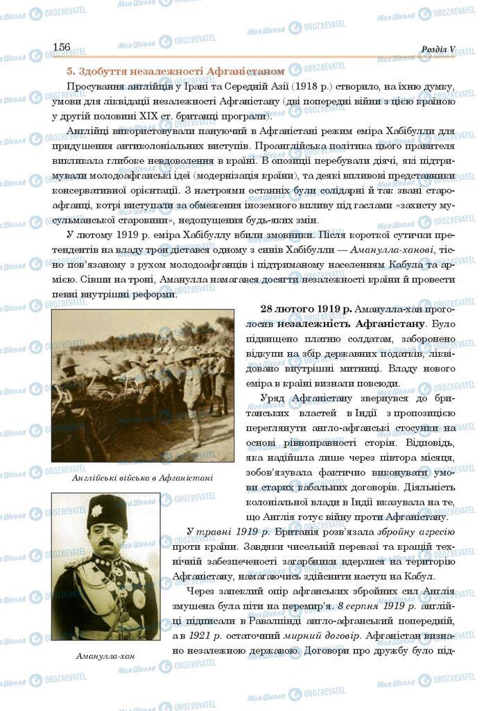ГДЗ Всесвітня історія 10 клас сторінка  156