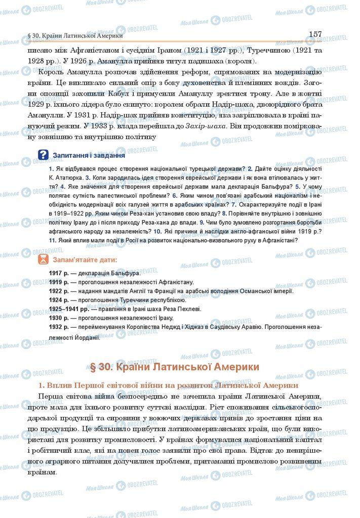ГДЗ Всесвітня історія 10 клас сторінка  157