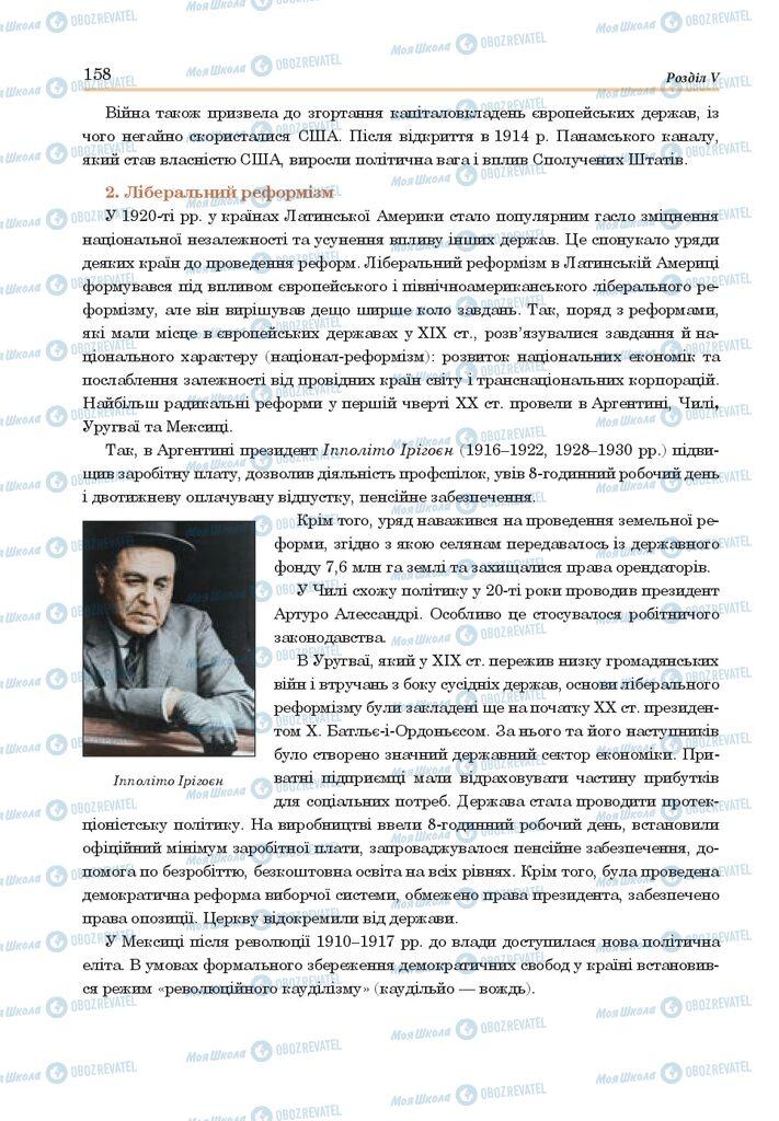 ГДЗ Всесвітня історія 10 клас сторінка  158