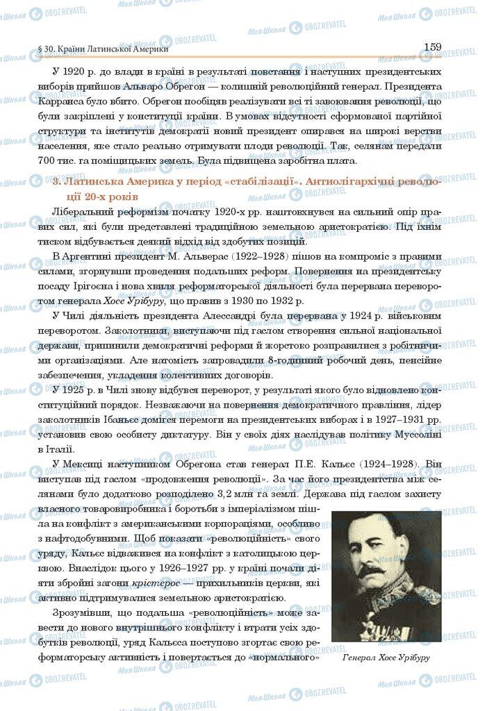 ГДЗ Всесвітня історія 10 клас сторінка  159