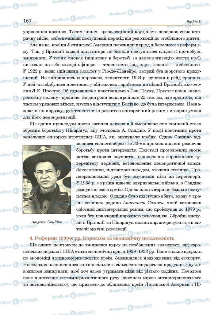 ГДЗ Всемирная история 10 класс страница  160