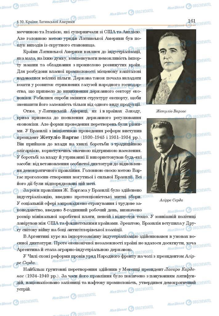 ГДЗ Всесвітня історія 10 клас сторінка  161