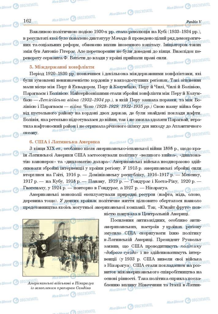 ГДЗ Всемирная история 10 класс страница  162