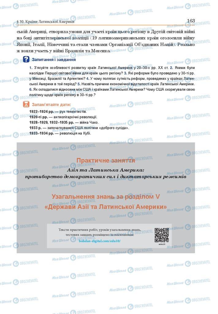 ГДЗ Всемирная история 10 класс страница  163