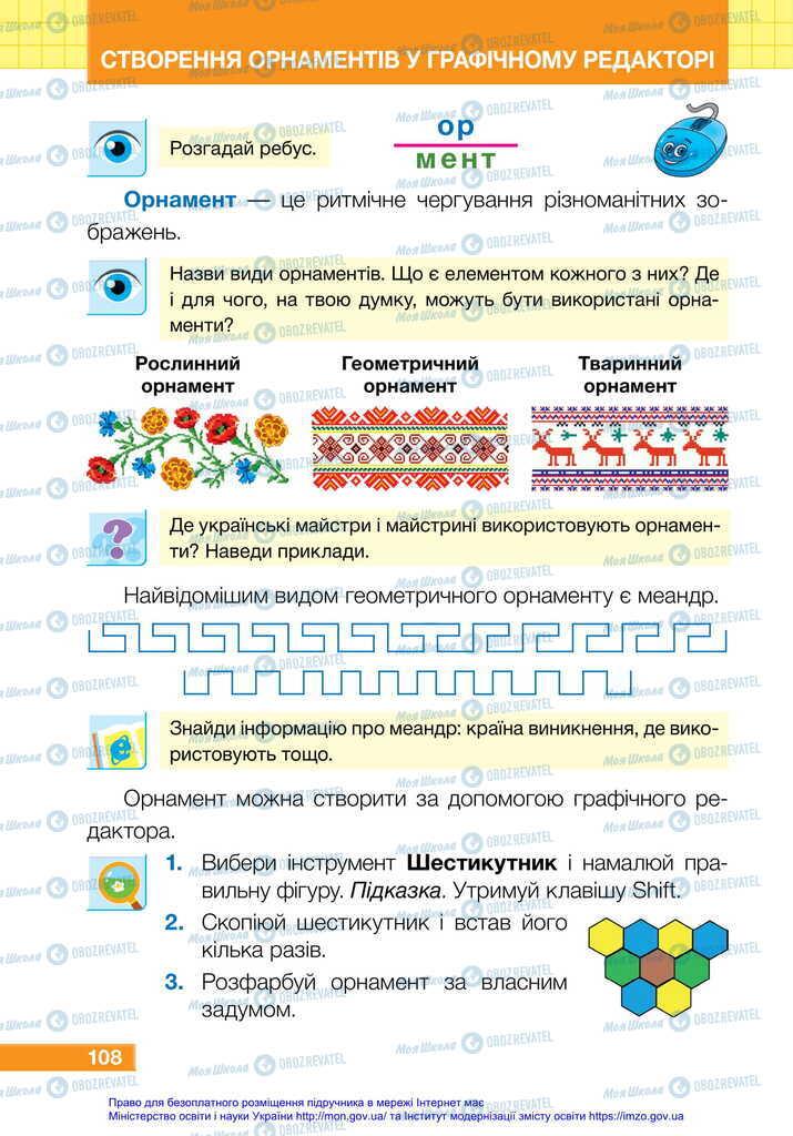 Підручники Я досліджую світ 2 клас сторінка  108