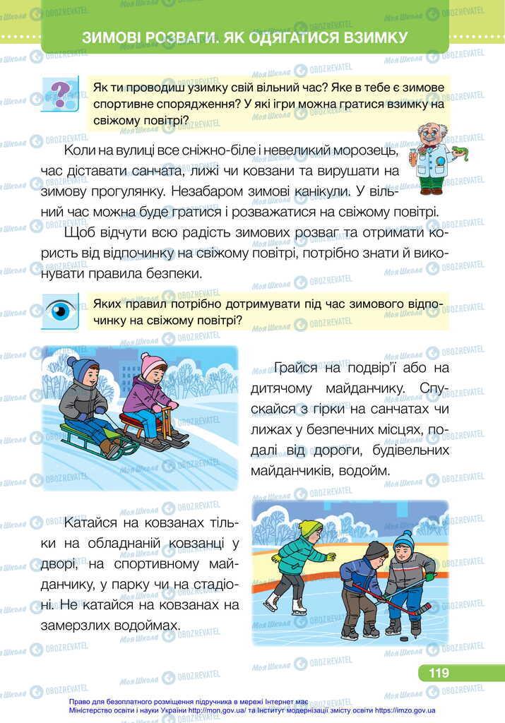 Учебники ЯДС (исследую мир) 2 класс страница 119
