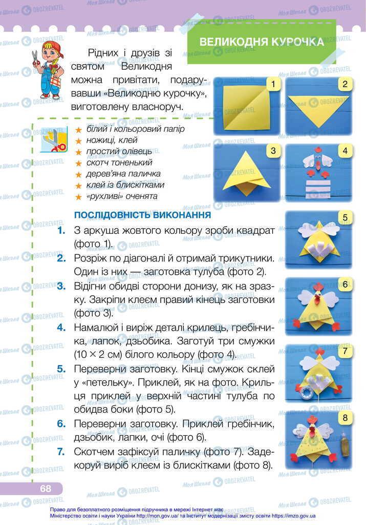 Учебники ЯДС (исследую мир) 2 класс страница 68