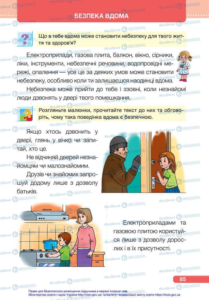 Учебники ЯДС (исследую мир) 2 класс страница  85