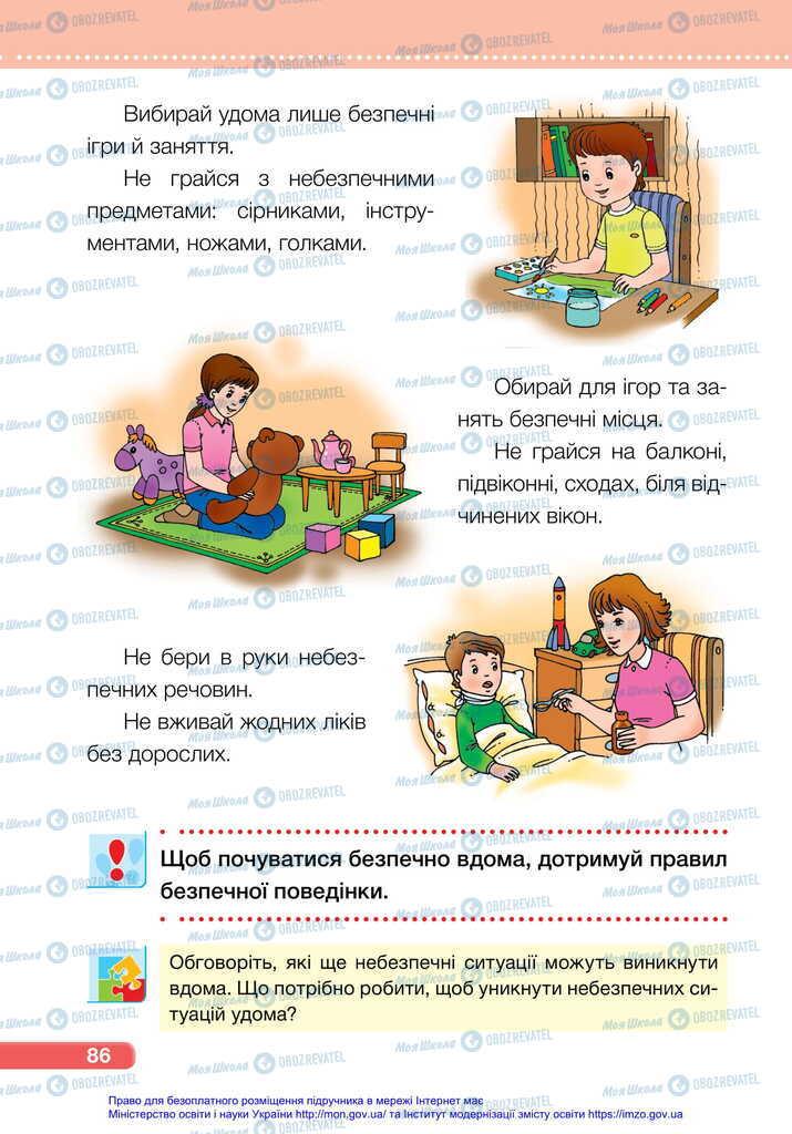 Учебники ЯДС (исследую мир) 2 класс страница 86