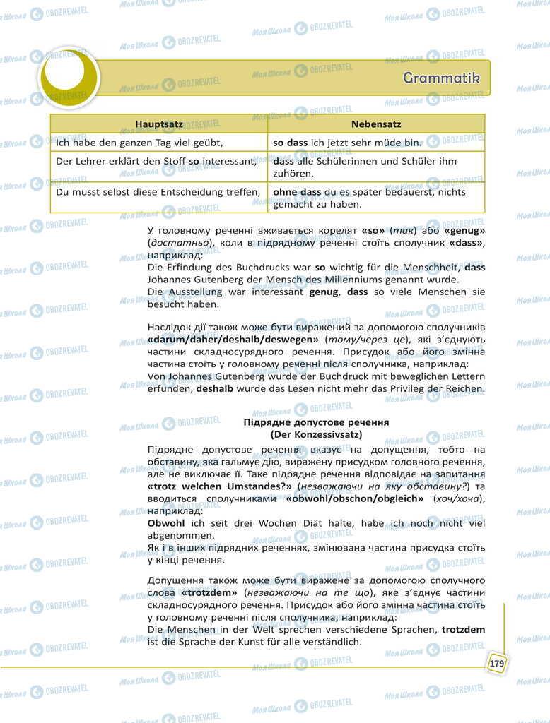 Підручники Німецька мова 11 клас сторінка 179