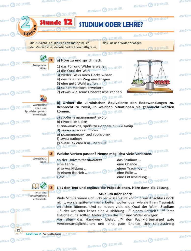 Учебники Немецкий язык 11 класс страница  32