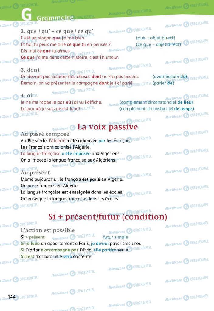 Підручники Французька мова 11 клас сторінка 144