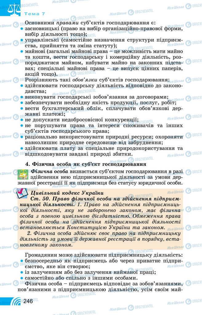 Підручники Правознавство 11 клас сторінка 246