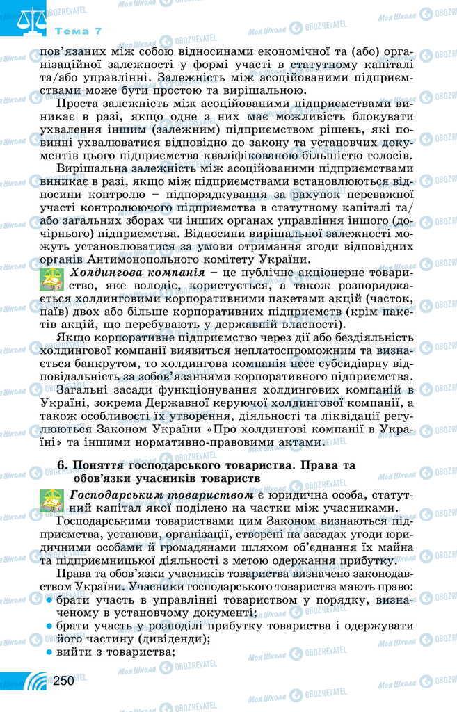 Підручники Правознавство 11 клас сторінка 250