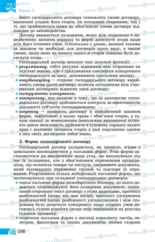 Підручники Правознавство 11 клас сторінка 256