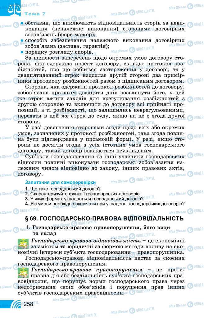 Підручники Правознавство 11 клас сторінка 258