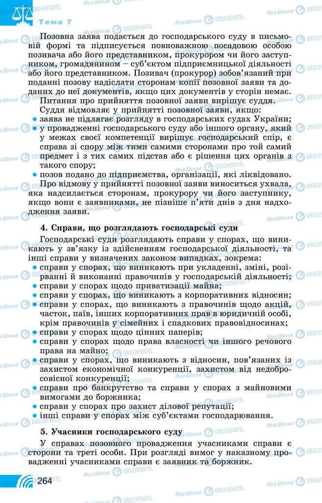 Підручники Правознавство 11 клас сторінка 264
