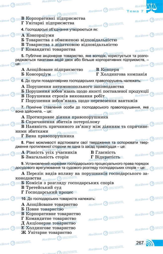 Підручники Правознавство 11 клас сторінка 267