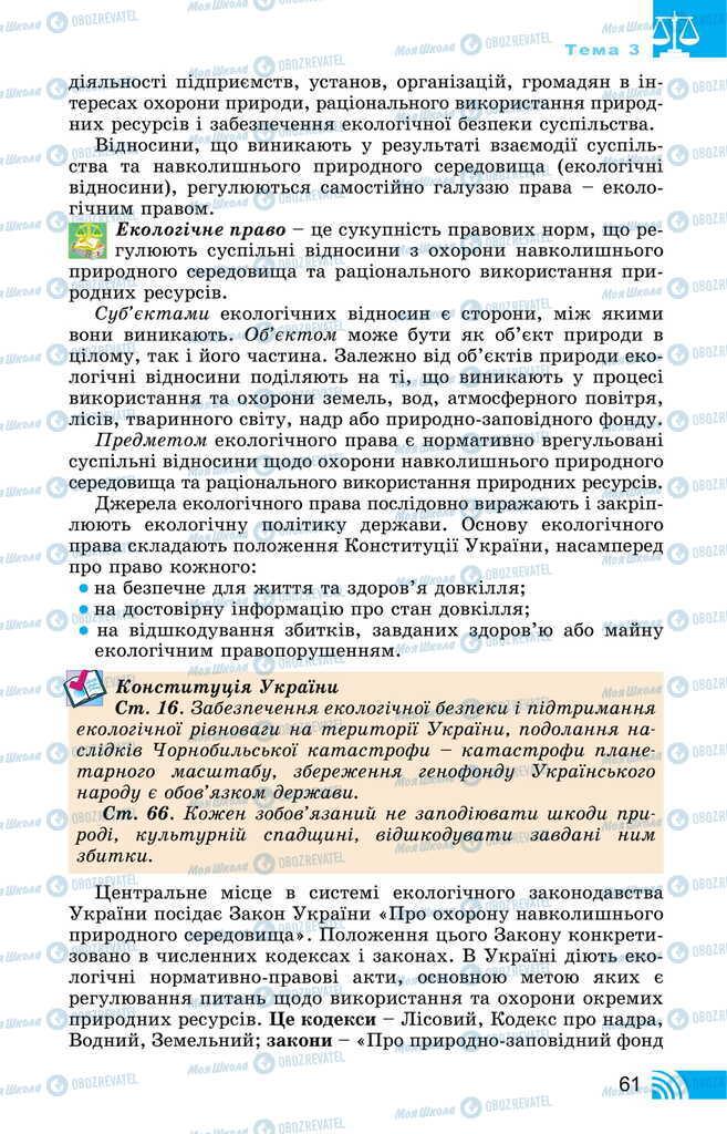 Підручники Правознавство 11 клас сторінка 61