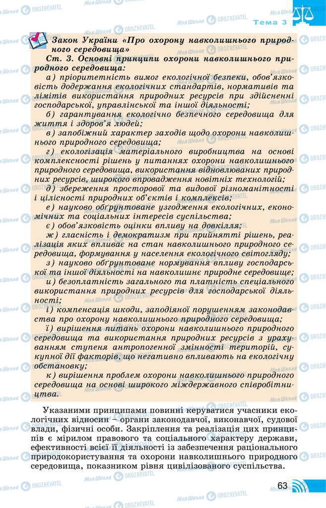 Підручники Правознавство 11 клас сторінка 63