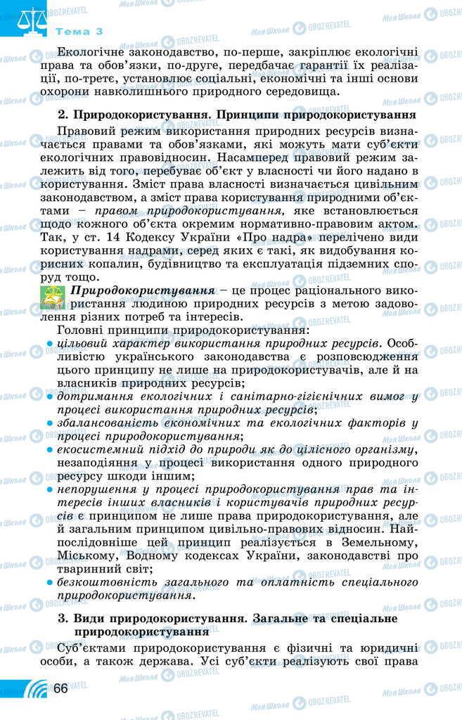 Учебники Правоведение 11 класс страница 66