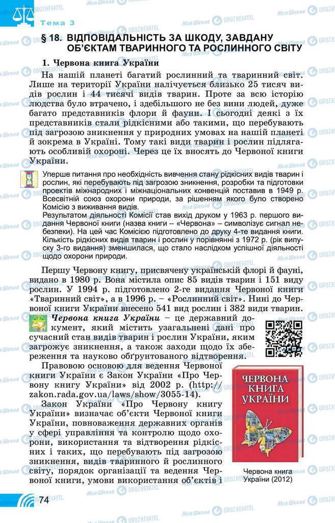 Підручники Правознавство 11 клас сторінка 74