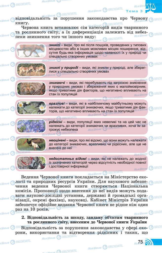 Підручники Правознавство 11 клас сторінка 75