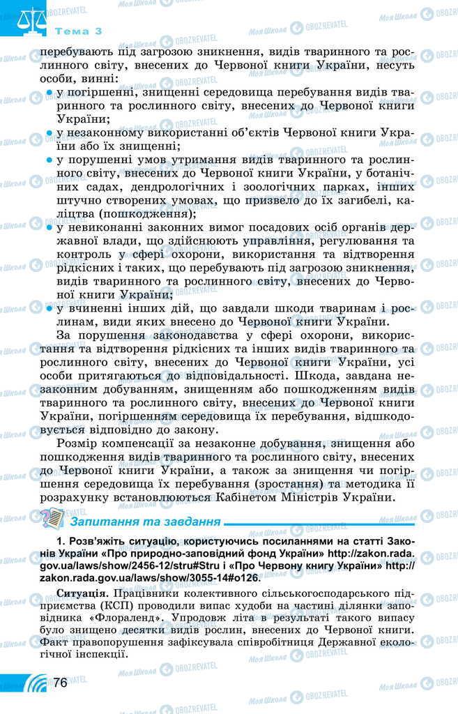 Підручники Правознавство 11 клас сторінка 76