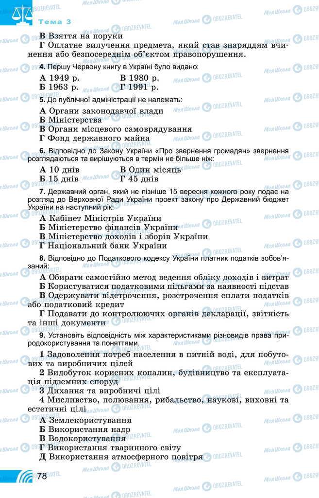 Підручники Правознавство 11 клас сторінка 78
