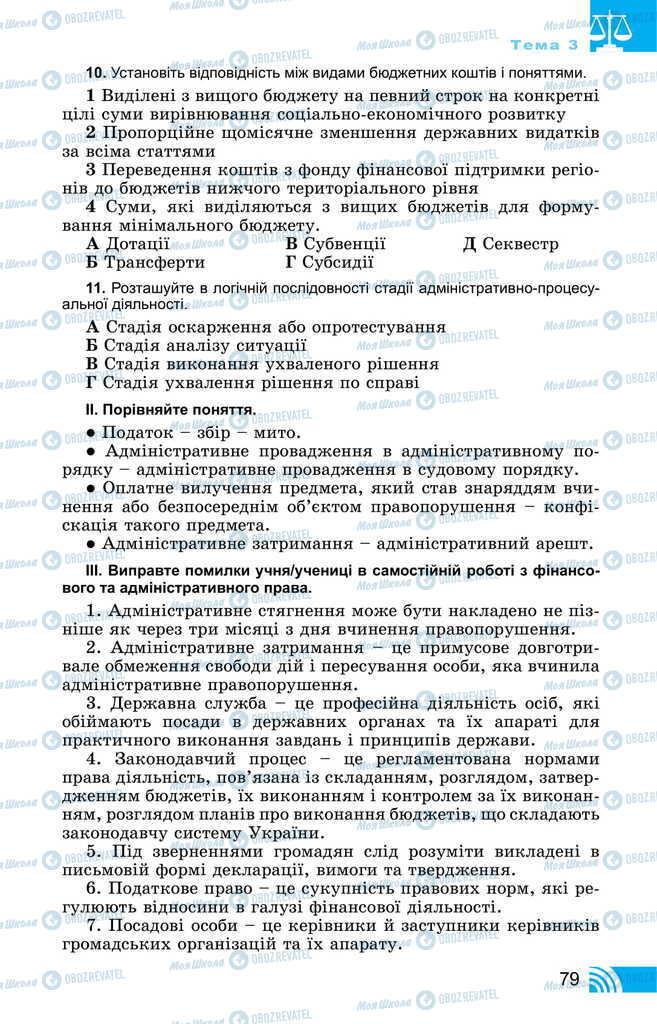 Підручники Правознавство 11 клас сторінка 79